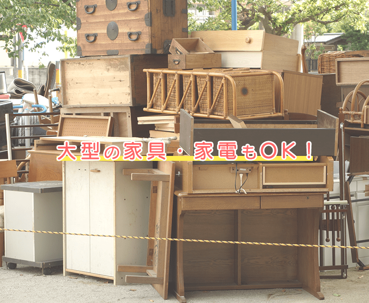 不用品回収は大型の家具・家電もOK